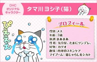 DHC オリジナル キャラクター タマ川 ヨシ子(猫)