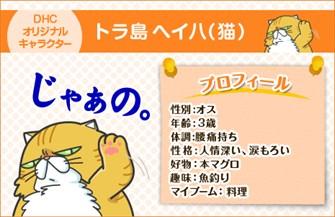 DHC オリジナル キャラクター トラ島 ヘイ八(猫)