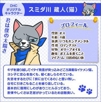 DHC オリジナル キャラクター スミダ川 蔵人(猫)