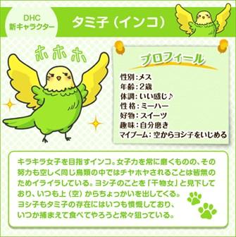 DHC 新キャラクター タミ子(インコ)