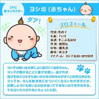 DHC 新キャラクター キャラクター ヨシ坊(赤ちゃん)